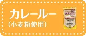 カレールー(小麦粉使用)