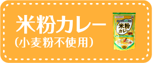 米粉カレー(小麦粉不使用)