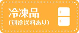 冷凍品(別途送料あり)