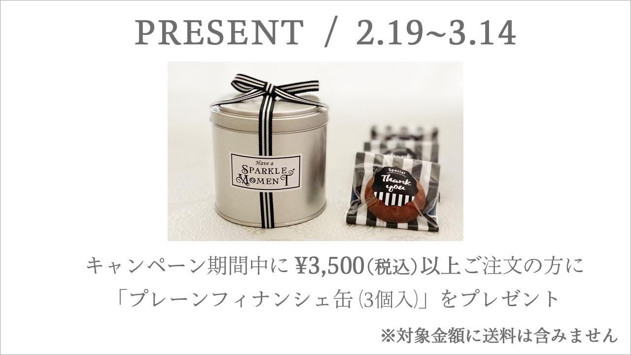 プレゼントキャンペーン:2/19-3/14に税込3,500円以上ご注文の方にプレーンフィナンシェ缶をプレゼント