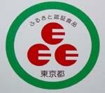 東京Eマーク