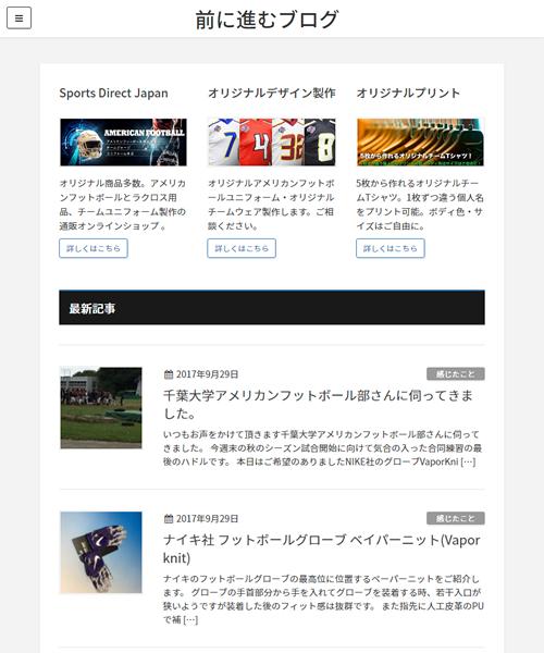スポーツダイレクトジャパンの店長ブログ 更新中