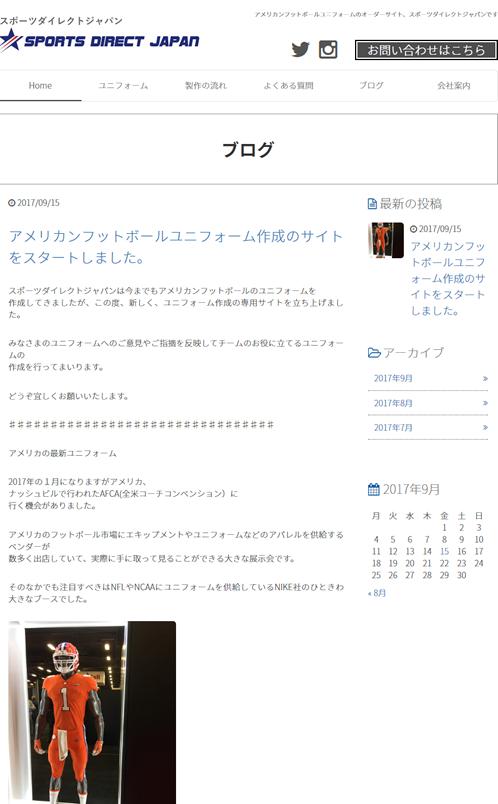 スポーツダイレクトジャパン ユニフォームブログ