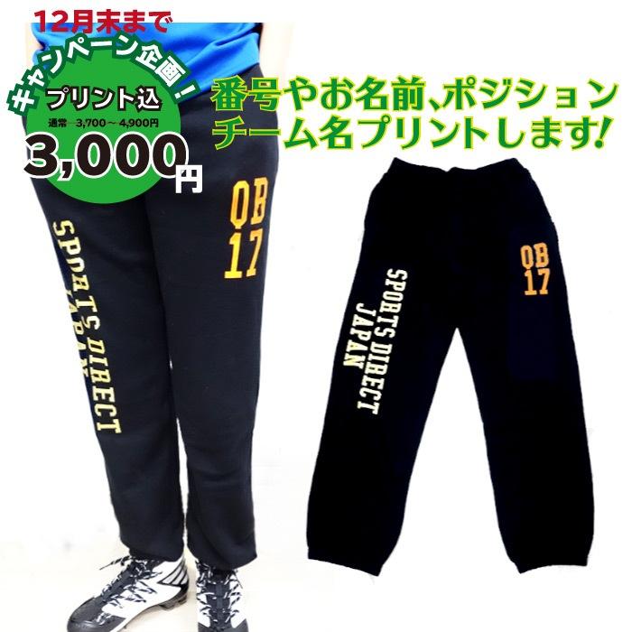 スウェットプリント込で3000円| 12月末まで