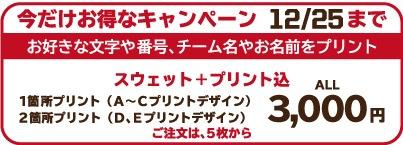 今だけお得なキャンペーン|3000円