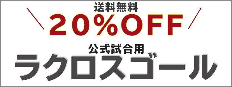 ラクロスゴール販売開始 20%オフ