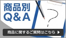 商品別Q&A