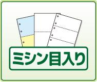 ノーカーボン紙ミシン目入りタイプ