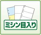 ノーカーボン用紙ミシン目入りタイプ