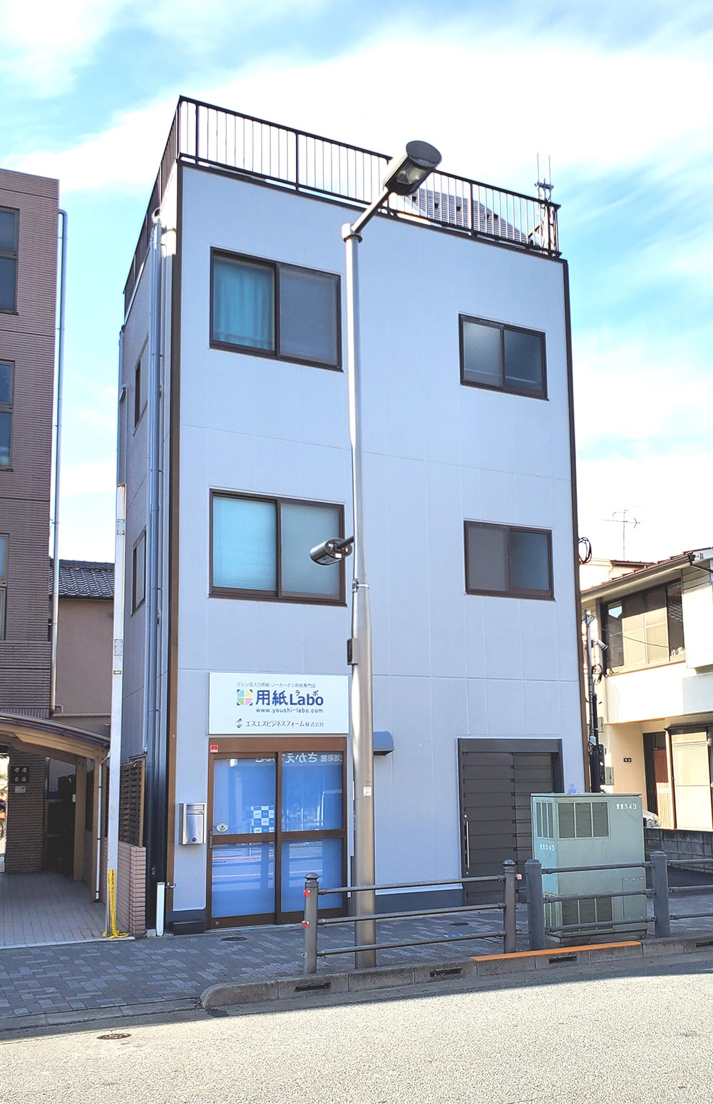 エスエスビジネスフォーム株式会社 本社・東京営業所