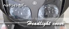ヘッドライトカバー