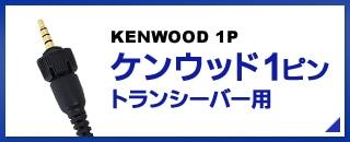ケンウッド