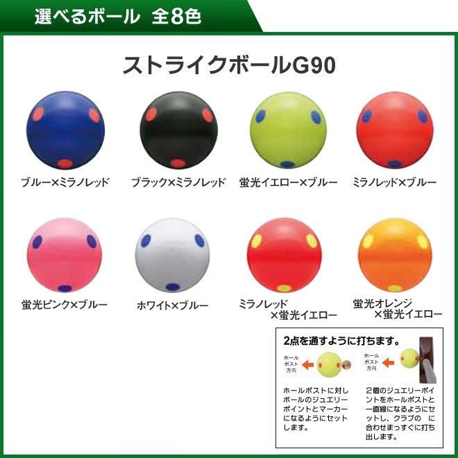 選べるボール