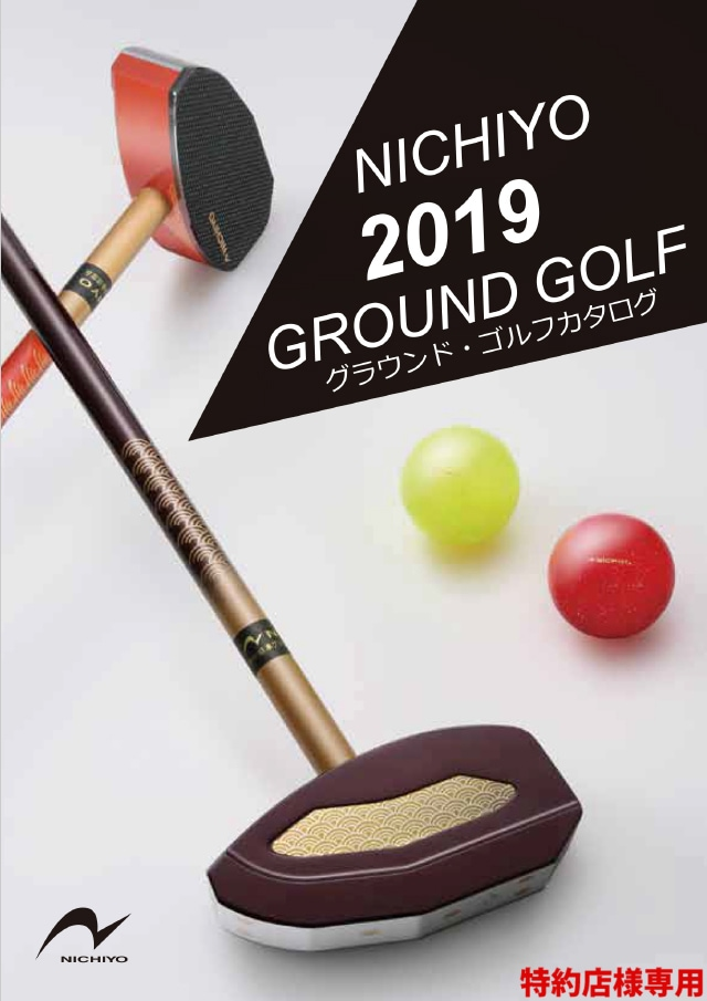 グラウンドゴルフ特約店専用カタログ