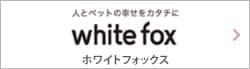 ホワイトフォックス