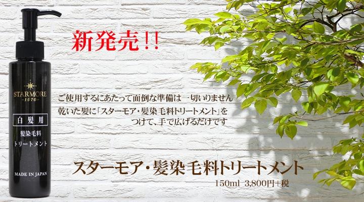 スターモア・髪染毛料トリートメント BR 150ml