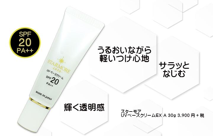 <SPF20 PA++>スターモア UV ベースクリーム EX A 30g