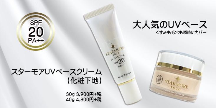 <SPF20 PA++>スターモア UV ベースクリーム EX A 40g
