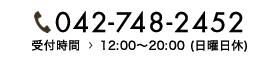 電話番号は042-748-2452