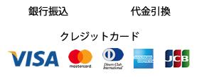 銀行振込、代金引換、クレジットカード決済がご利用いただけます。クレジットカード決済はVISA,MasterCard,DinersClub,AMEX,JCBカードが使えます。