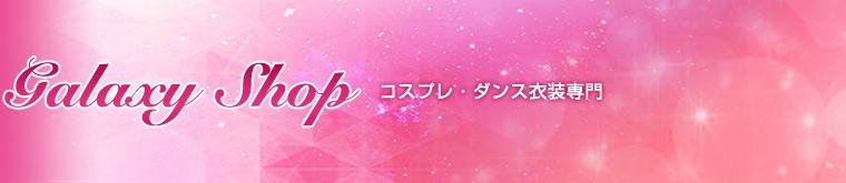 Galaxy Shop コスプレ・ダンス衣装専門