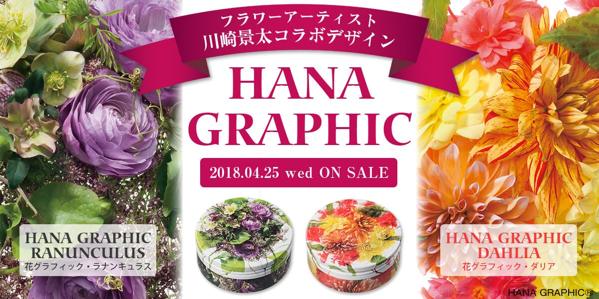 HANA GRAPHIC