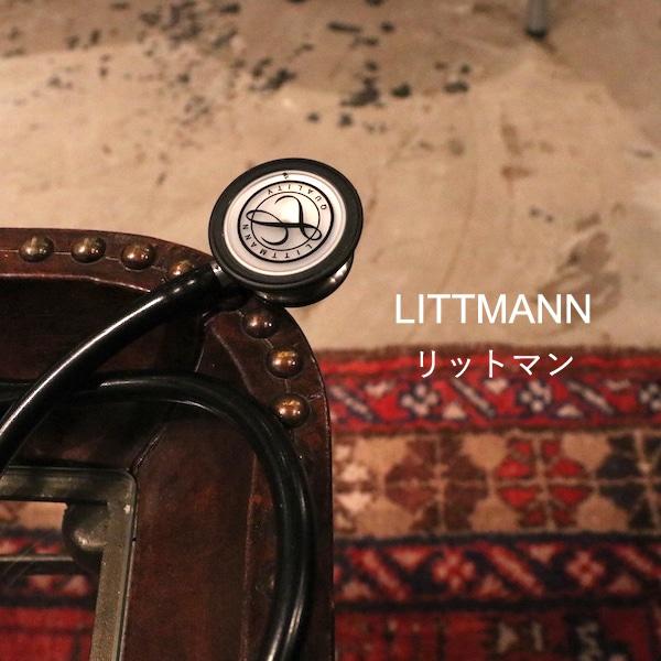LITTMANN リットマン