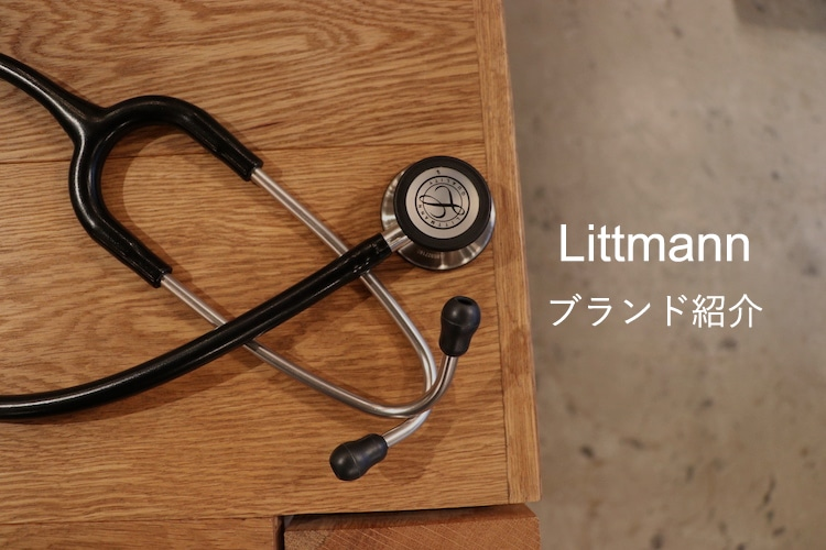 LITTMANN ブランド紹介