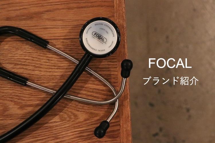 FOCAL ブランド紹介