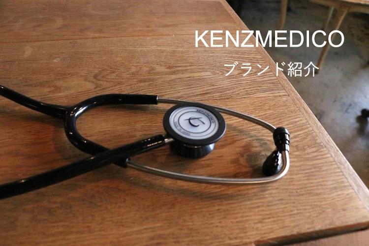 KENZMEDICO ブランド紹介