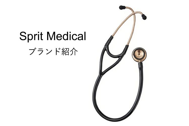 Sprit Medical ブランド紹介