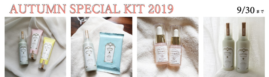 AUTUMN SPECIAL KIT 2019