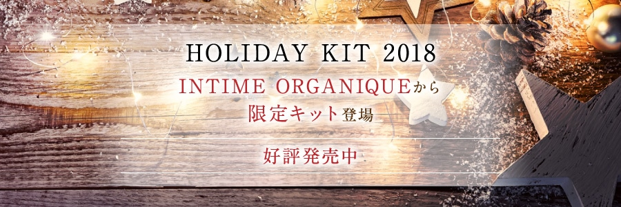 HOLIDAY KIT 2018 INTIME ORGANIQUEから限定キット登場 好評発売中