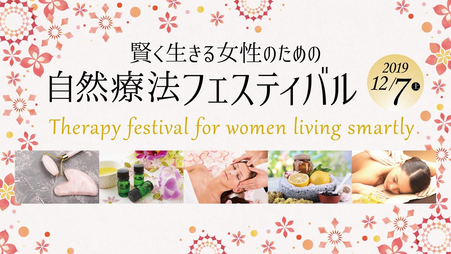 第3回 賢く生きる女性のための自然療法フェスティバル