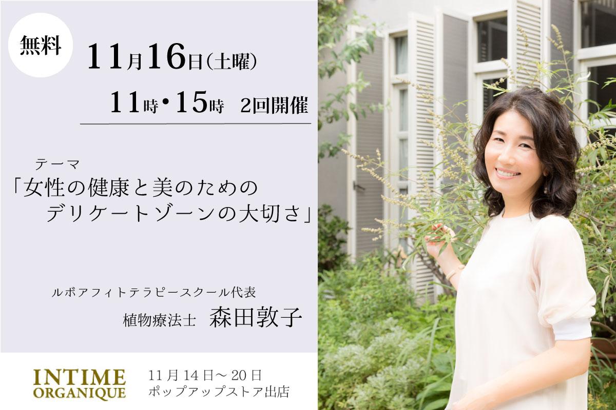 植物療法士日本第一人者「森田敦子」が語る 「女性の健康と美のためのデリケートゾーンの大切さ」