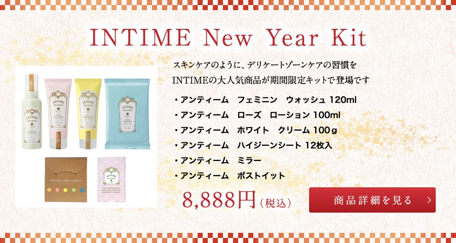 INTIME New Year Kit(アンティーム ニューイヤーキット)