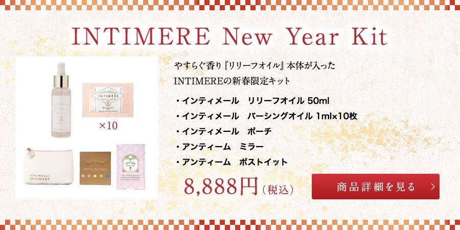 INTIMERE New Year Kit(インティメール ニューイヤーキット)
