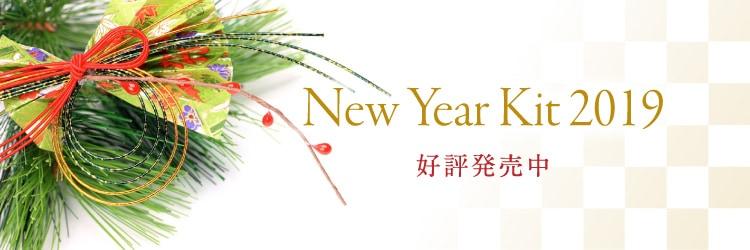 New Year Kit 2019 好評発売中