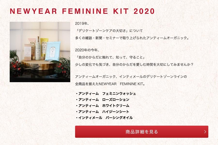 NEWYEAR FEMININE KIT 2020