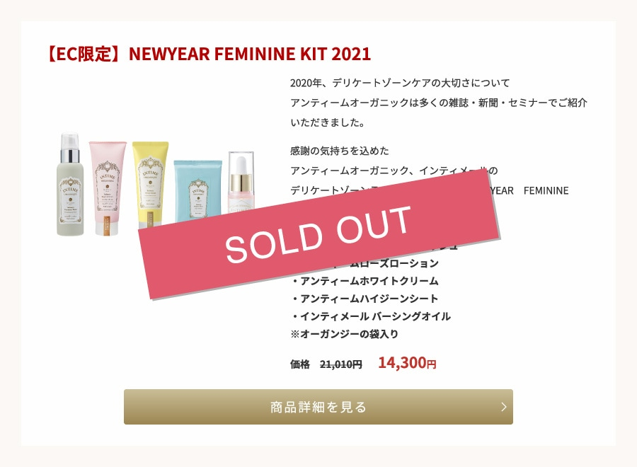 【EC限定】NEWYEAR FEMININE KIT 2021