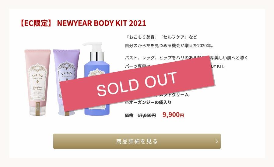 【EC限定】 NEWYEAR BODY KIT 2021
