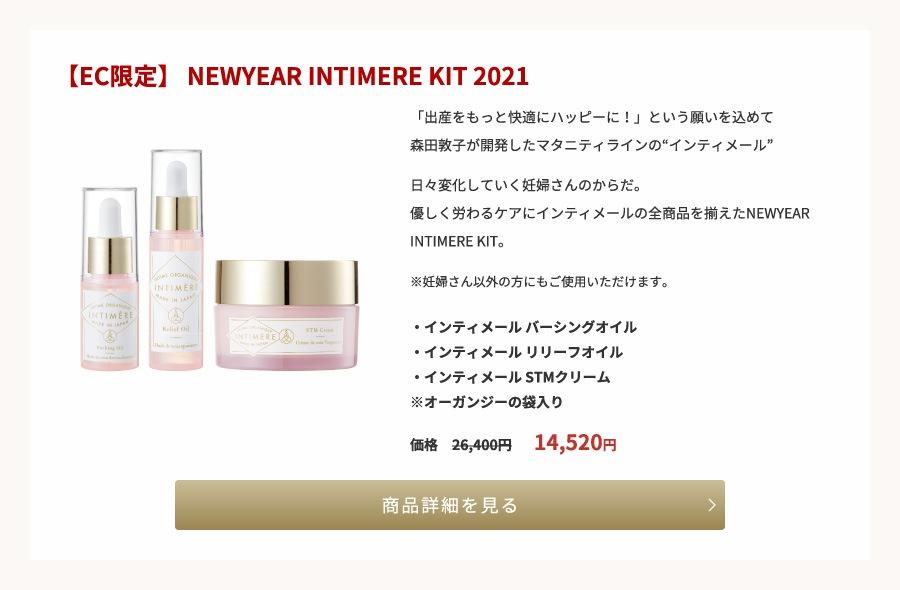 【EC限定】 NEWYEAR INTIMERE KIT 2021