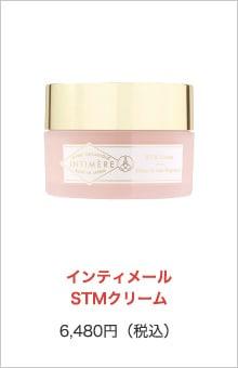 ・インティメール STMクリーム