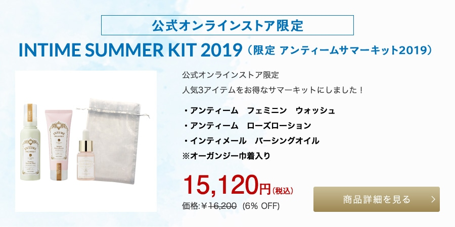 【公式オンラインストア限定】INTIME SUMMER KIT 2019(EC限定 アンティーム サマーキット2019)