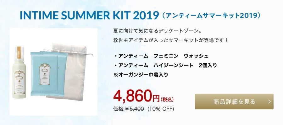 INTIME SUMMER KIT 2019(アンティーム サマーキット2019)