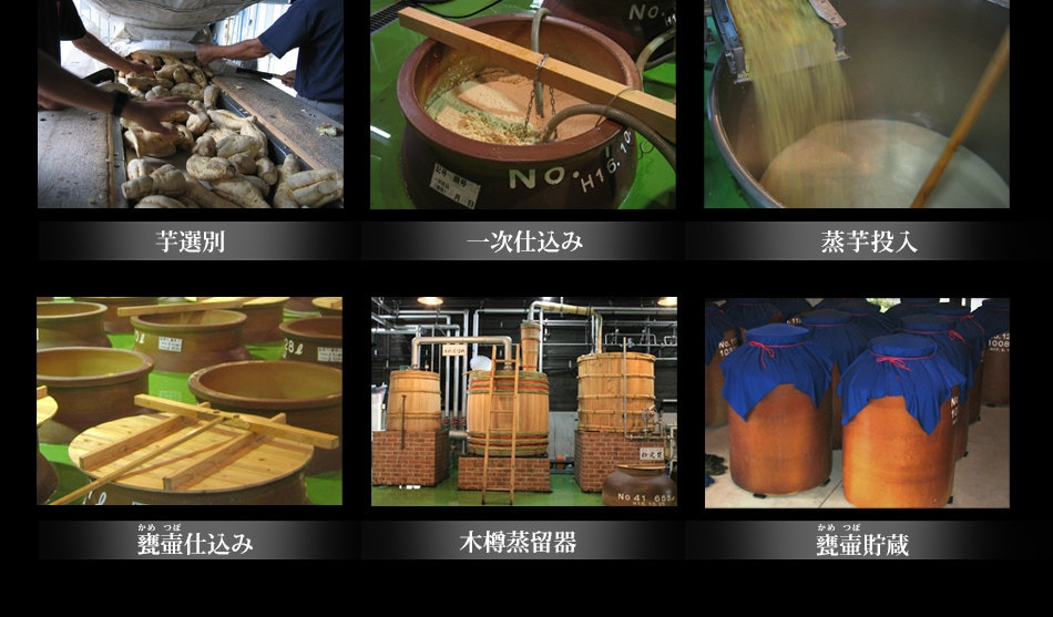 仕込み工程、甕壺、木樽