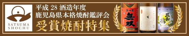 鹿児島県本格焼酎鑑評会