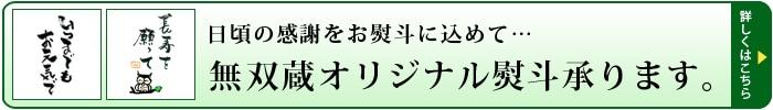 お歳暮・日頃の感謝 に!オリジナル熨斗