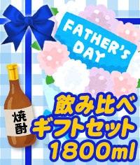 【父の日 ギフト 芋焼酎 1800ml】