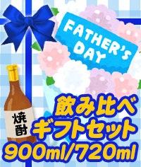 【父の日 ギフト 芋焼酎 900ml】